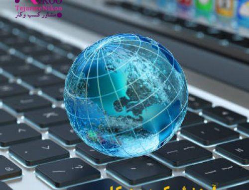 آموزش کسب و کار اینترنتی از صفر تا صد