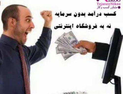 فروشگاه اینترنتی یا کسب درآمد بدون سرمایه