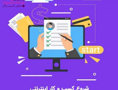 مشخصات یک سایت خوب برای تجارت و کسب درآمد